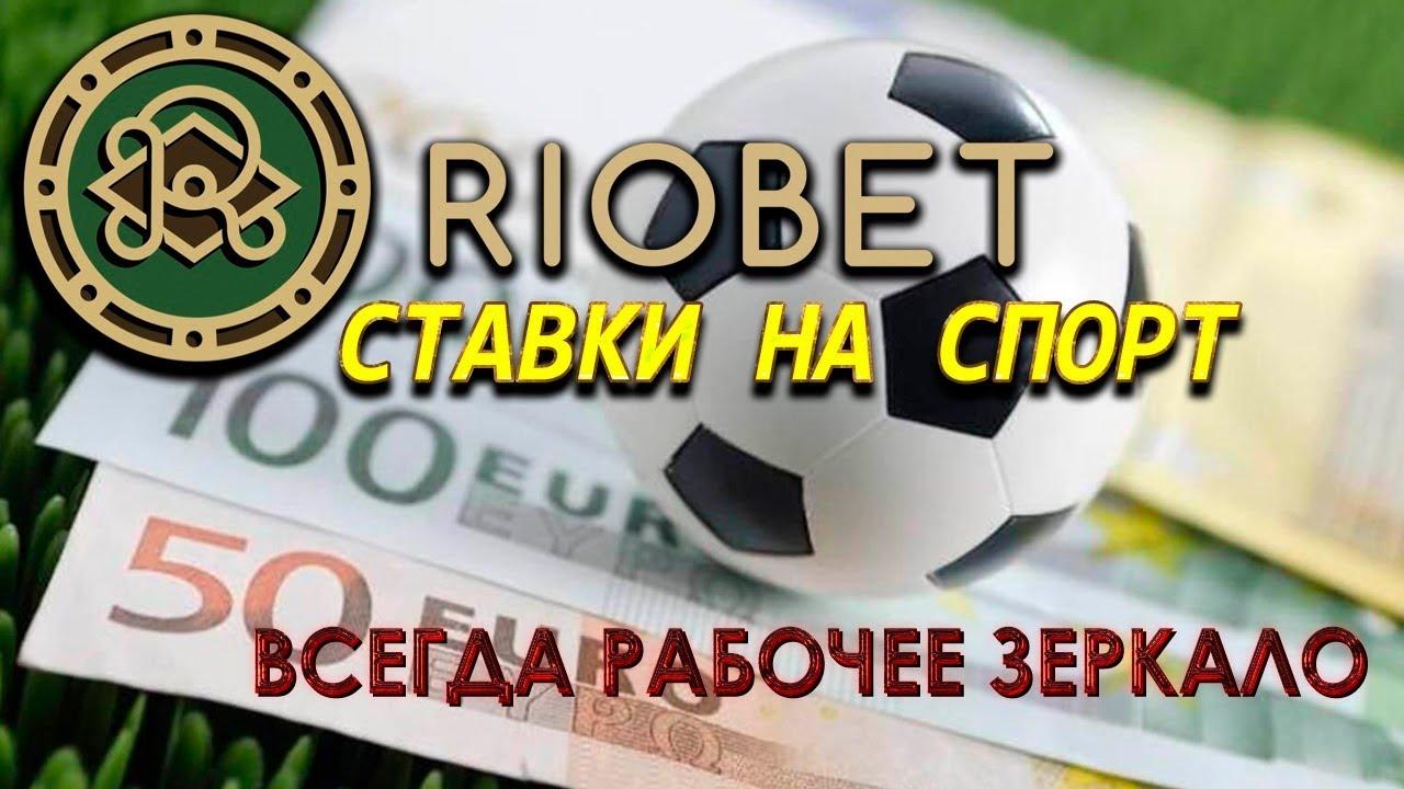 Riobet лучшее казино с выводом
